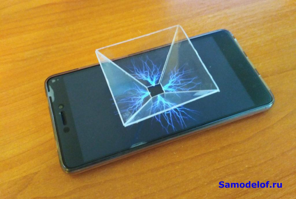 3D голограмма