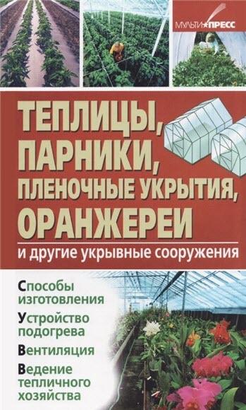 Теплицы, парники, пленочные укрытия, оранжереи (2012)