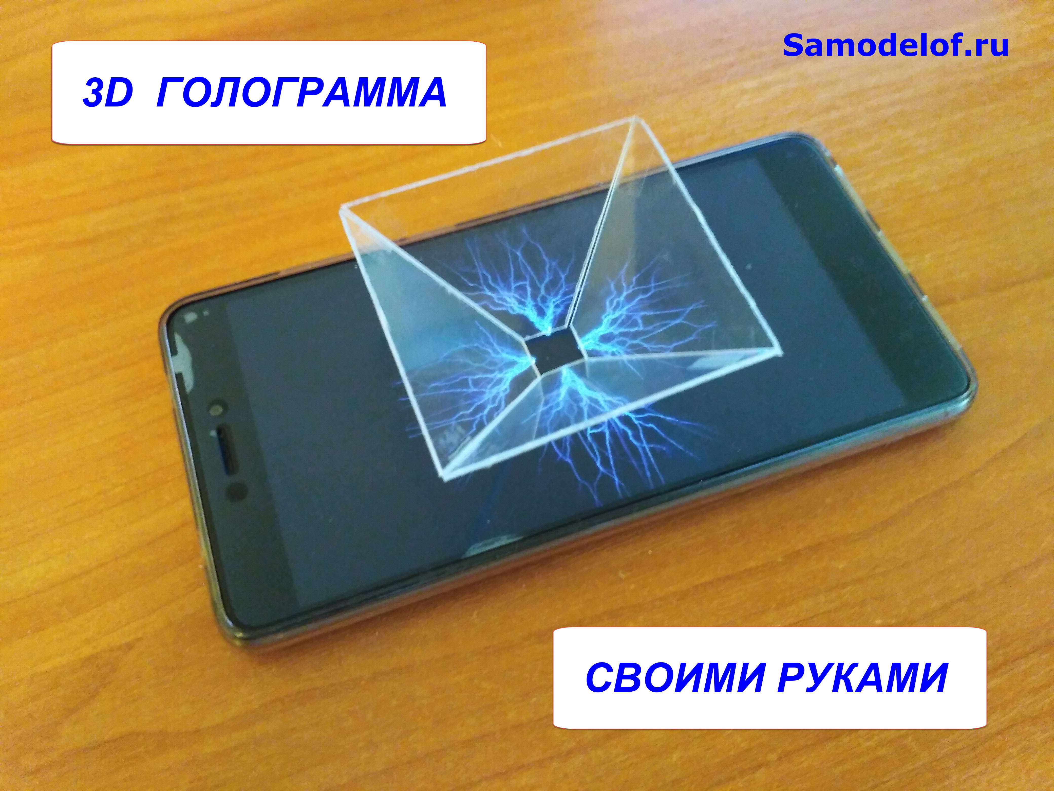 3D голограмма на телефоне
