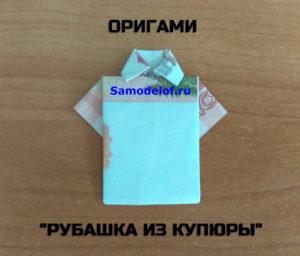 Рубашка из купюры