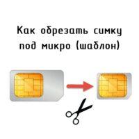 Как сделать микро сим карту из обычной SIM-карты