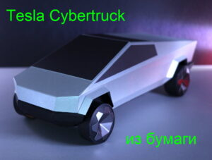 Tesla Cybertruck из бумаги