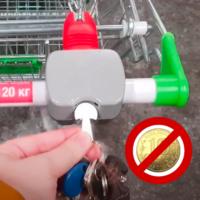Ключ для тележки в супермаркете своими руками